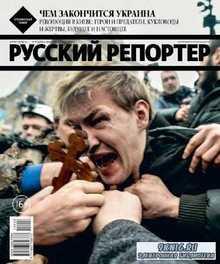Русский репортер №8 (февраль-март 2014)