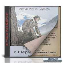 Артур Конан Дойл  - Рассказы о Шерлоке Холмсе (Аудиокнига)