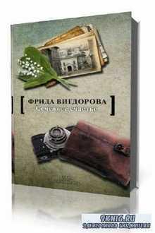 Вигдорова Фрида Абрамовна - Семейное счастье (Аудиокнига)