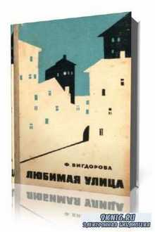 Вигдорова Фрида Абрамовна - Любимая улица (Аудиокнига)
