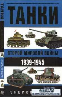 Рестен Жан - Танки Второй Мировой войны. 1939-1945