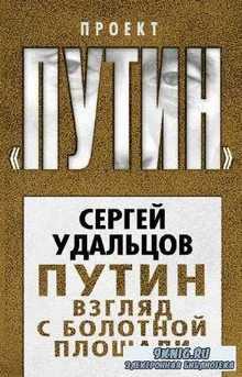 Удальцов Сергей - Путин. Взгляд с Болотной площади