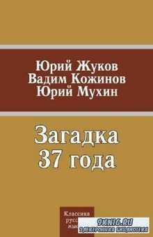 Кожинов В., Мухин Ю. - Загадка 37 года