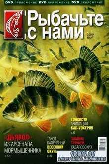 Рыбачьте с нами №3 2014