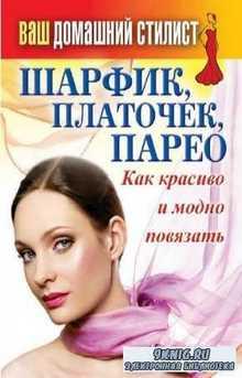 Кашин Сергей - Ваш домашний стилист. Шарфик, платочек, парео. Как красиво и ...