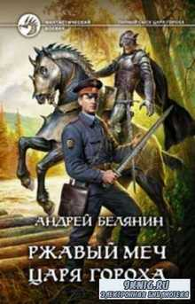 Белянин Андрей - Ржавый меч царя Гороха