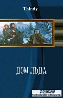 Thindy - Дом льда