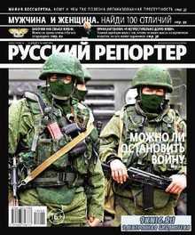 Русский репортер №9 (март 2014)