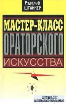 Штайнер Рудольф - Мастер-класс ораторского искусства