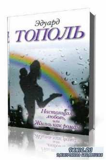 Эдуард Тополь - Настоящая любоиь, или Жизнь как роман (Аудиокнига)