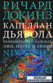 Докинз Ричард - Капеллан дьявола