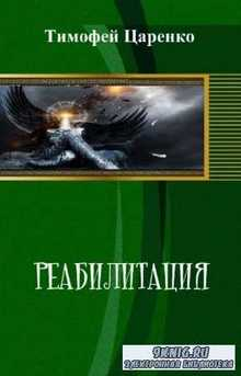 Царенко Тимофей - Реабилитация