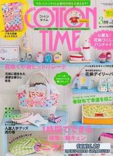 Cotton Time №3 2014