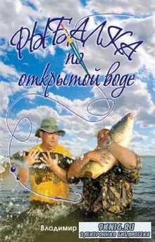 Владимир Казанцев - Рыбалка по открытой воде
