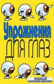 Бойко Елена - Упражнения для глаз