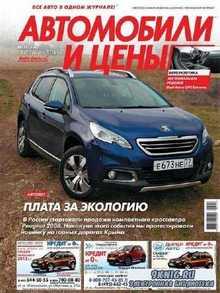 Автомобили и цены №11 (март 2014)