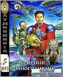 Злотников Роман - И пришел многоликий... (Аудиокнига)
