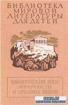 Европейский эпос античности и средних веков