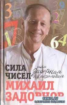 Задорнов Михаил - Сила чисел, или Задорная нумерология