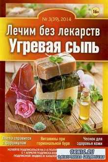 Лечим без лекарств № 3 2014 Угревая сыпь