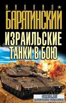 Барятинский Михаил - Израильские танки в бою