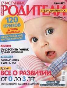 Счастливые родители №4 (апрель 2014)