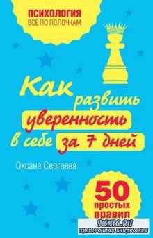 Сергеева Оксана - Как развить уверенность в себе за 7 дней