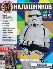 Калашников №4 (апрель 2014)