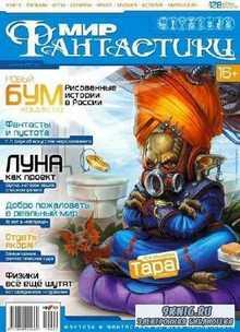 Мир фантастики №4 (апрель 2014)