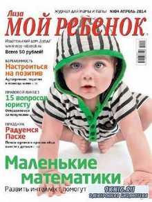 Мой ребенок №4 (апрель 2014)