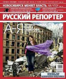Русский репортер №12 (март-апрель 2014)
