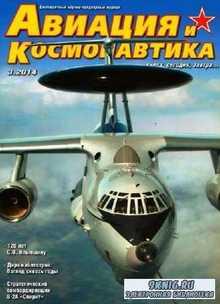 Авиация и космонавтика №3 (март 2014)