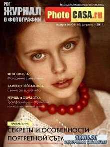 PhotoCASA №4 (апрель 2014)