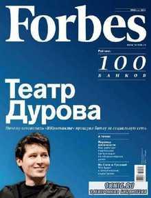 Forbes №4 (апрель 2014) Россия