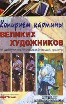 Чечилл Марк - Копируем картины великих художников