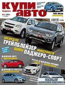 Купи авто №6 (апрель 2014)