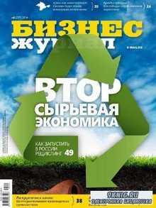 Бизнес журнал №4 (апрель 2014)