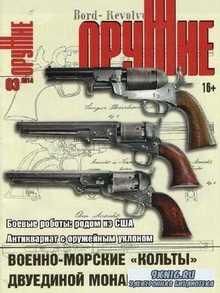 Оружие №3 (март 2014)