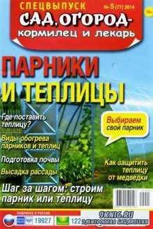 Спецвыпуск Сад огород - кормилец и лекарь № 5 2014