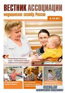 Вестник ассоциации медицинских сестер России №4/4 2011