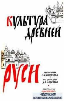 Смирнова Э.С. - Культура Древней Руси