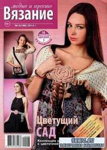 Вязание модно и просто №6 2014