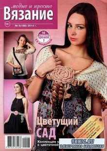 Вязание модно и просто №6 (2014)