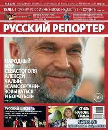 Русский репортер №13 (апрель 2014)