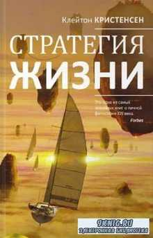 Кристенсен Клайтон - Стратегия жизни