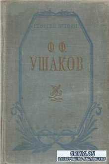 Георгий Шторм. Ф. Ф. Ушаков
