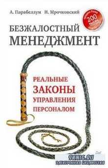 Парабеллум А., Мрочковский Н. - Безжалостный менеджмент. Реальные законы уп ...