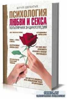 Юрий Щербатых - Психология любви и секса. Популярная энциклопедия (Аудиокни ...
