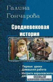 Гончарова Галина - Средневековая история. Трилогия в одном томе