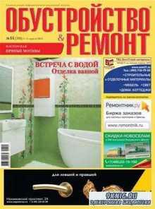 Обустройство & ремонт №14 2014